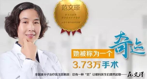 """普瑞眼科范文瑾主任荣获""""ICL手术过500的中国专家""""称号"""